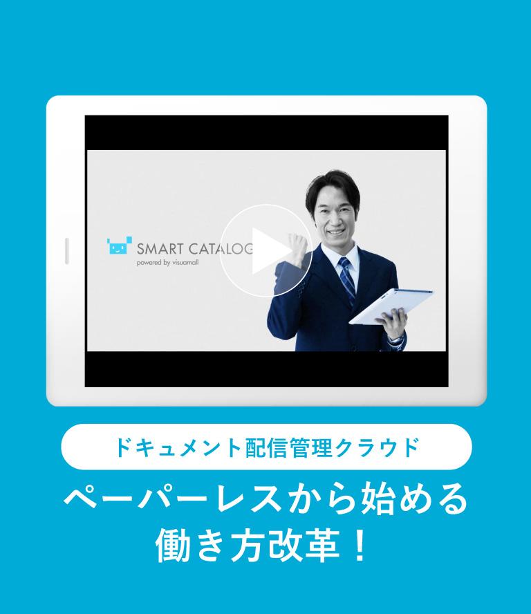 SMART CATALOG-動画