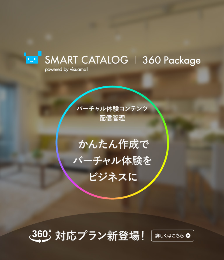 SMART CATALOG - 360 Package