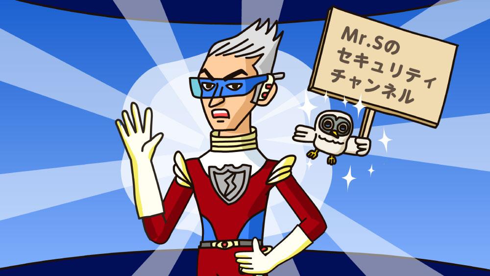 Mr.Sのセキュリティチャンネル