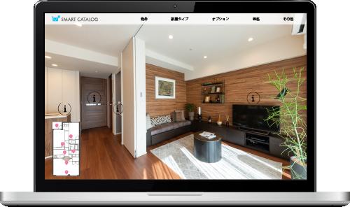スマートカタログ 360パッケージ PCイメージ