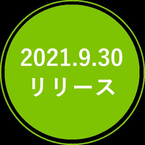 VISUAL TALK 2021/9/30リリース